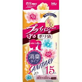 ハウスホールドジャパン KH08 サニタリー消臭袋 15枚入