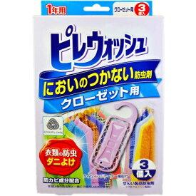 リベロ ピレウォッシュ においのつかない防虫剤 クローゼット用 3個入