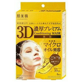 【令和・ステイホームSALE】クラシエ 肌美精 3D濃厚プレミアムマスク 保湿 4枚入