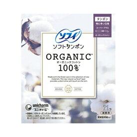 ユニ・チャーム ソフィ ソフトタンポン オーガニックコットン 100% スーパープラス 21個入
