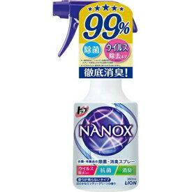 ライオン LION トップ ナノックス NANOX 衣類・布製品の除菌・消臭スプレー 本体 350ml