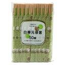 【令和・ステイホームSALE】大和物産 新水玉元禄箸 50膳