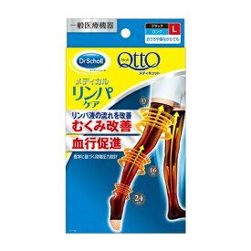 レキットベンキーザー・ジャパン メディキュット メディカル リンパケア ロング ブラック L ( 4986803803702 )