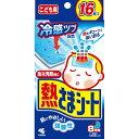 小林製薬 熱さまシート お買い得 子供用 8時間 冷却シート ( 16枚入 ) ( 4987072011188 )