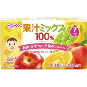 【送料込・まとめ買い×6個セット】和光堂 ベビー飲料 果汁ミックス 100% 3本×1パック