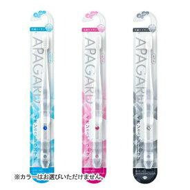 サンギ アパガード クリスタル 歯ブラシ 1本入 ※カラーは選べません。