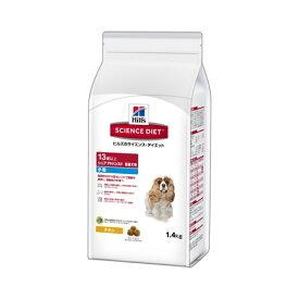 ヒルズのサイエンスダイエット シニア アドバンスド 小粒 高齢犬用(1.4kg)