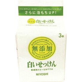 ミヨシ石鹸 MIYOSHI 無添加 白いせっけん 108g×3個入 ボディ用