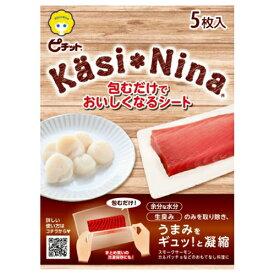 オカモト カシニーナ ピチット 包むだけでおいしくなるシート 5枚入(4547691796752)