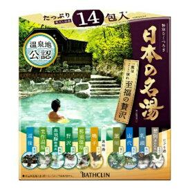 バスクリン 日本の名湯 至福の贅沢 温泉地公認 入浴剤 30g×14包入