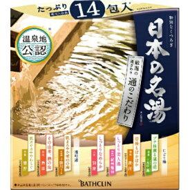 バスクリン 日本の名湯 通のこだわり 温泉地公認 入浴剤 30g×14包入