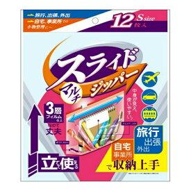 ハウスホールドジャパン KZ41 スライドジッパー Sサイズ 12枚