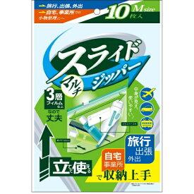 ハウスホールドジャパン KZ42 スライドジッパー Mサイズ 10枚