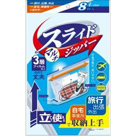 ハウスホールドジャパン KZ43 スライドジッパー Lサイズ 8枚
