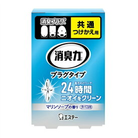 エステー フレッシュパワー消臭力 プラグタイプ つけかえ用 タバコ用 さわやかなマリンソープの香り 20ml ( 4901070123162 )