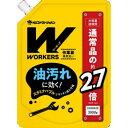 ファーファ ワーカーズ WORKERS 作業着液体洗剤 2000g