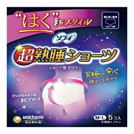 ユニ・チャーム ソフィ 超熟睡ショーツ M〜Lサイズ 5枚入(4903111351763)