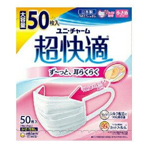 ユニ・チャーム超快適マスクプリーツタイプ小さめ50枚入(かぜ花粉PM2.5)