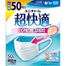 ユニ・チャーム 超快適 マスク プリーツタイプ ふつう 50枚入 ( かぜ 花粉 PM2.5 )