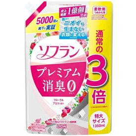 ライオン ソフラン プレミアム消臭 フローラルアロマの香り 詰替え 特大 1350ml(4903301282990)