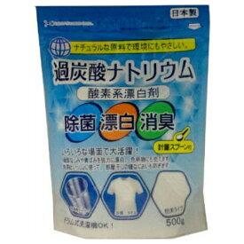 【令和・ステイホームSALE】ニチゴー 過炭酸ナトリウム 酸素系漂白剤 500g