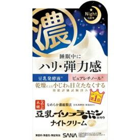【まとめ買い×5個セット】常盤薬品 サナ なめらか本舗 豆乳イソフラボン リンクルナイトクリーム 50g