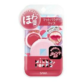 常盤薬品 サナ ミッケポッケ マットパウダーリップ 02 マカロンピンク 1個入(4964596489082)