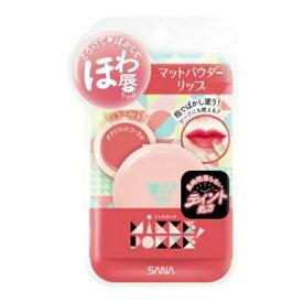 常盤薬品 サナ ミッケポッケ マットパウダーリップ 03 アプリコットコーラル 1個入(4964596489099)