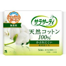 小林製薬 サラサーティコットン100 56枚 ( 天然コットン100%の表面シートを使用したおりものシート 薄さはわずか1mm ) ( 4987072001134 )