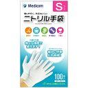 【送料無料・まとめ買い×3個セット】ARメディコム Medicom ニトリル 手袋 Sサイズ 100枚入