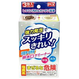 【令和・ステイホームSALE】ライオンケミカル PIX 浴室用・台所用 排水口クリーナー 3包入