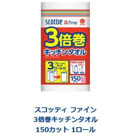 【送料込・まとめ買い×24】日本製紙 スコッティファイン 3倍巻 キッチンタオル 150カット 1ロール×24点セット (4901750332358)