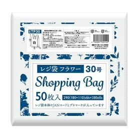 ハウスホールドジャパン TP30 レジ袋 フラワー柄入 30号 50枚入