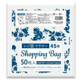 ハウスホールドジャパン TP45 レジ袋 フラワー柄入 45号 50枚入