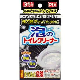 【令和・ステイホームSALE】ライオンケミカル ピクス 泡の トイレクリーナー 3包入