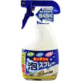 【令和・ステイホームSALE】ライオンケミカル ピクス キッチン用 泡スプレー 本体 400g