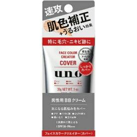 エフティ資生堂 ウーノ uno フェイスカラー クリエイター カバー 男性用 BBクリーム 30g 化粧品