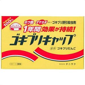 【送料込・まとめ買い×4点セット】タニサケ ゴキブリキャップ 収容ケース入 30個入