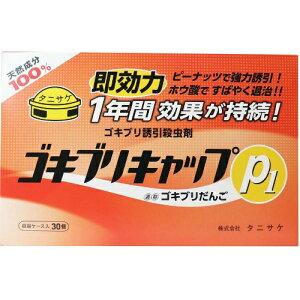 【送料込・まとめ買い×6点セット】タニサケ ゴキブリキャップ P1 収容ケース入 30個入