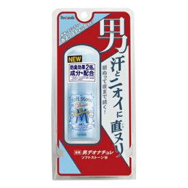シービック 薬用 男デオナチュレ ソフトストーンW 20g 医薬部外品(4971825016674)
