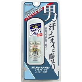 シービック デオナチュレ 男 ソフトストーン W ノンメントール 処方 20g