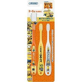 スケーター 歯ブラシ 3本セット 園児用 ミニオンズ3 (4973307395598)