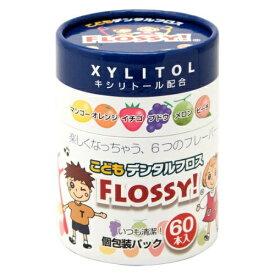 【送料込・まとめ買い×5個セット】こどもデンタルフロス FLOSSY! 60本入