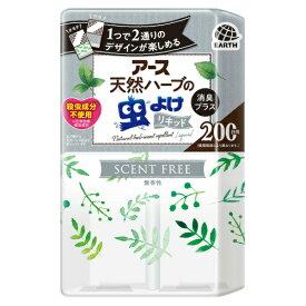【アース製薬】アース 天然ハーブの虫よけリキッド 200日用 無香性 450ml ( 4901080278111 )