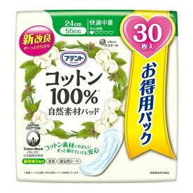 大王製紙 アテント コットン100% 自然素材パッド 快適 中量 大容量 30枚入