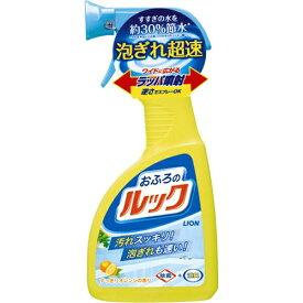 ライオン おふろのルック スプレー 400ml 本体(お風呂用洗剤) ( 4903301015352 )