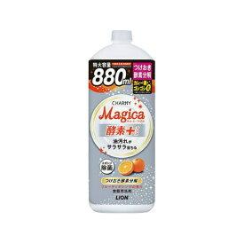 【今月のオススメ品】ライオン CHARMY Magica チャーミーマジカ 酵素+ フルーティオレンジの香り つめかえ用 特大容量 880ml 【tr_209】