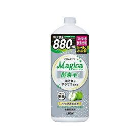 【今月のオススメ品】ライオン CHARMY Magica チャーミーマジカ 酵素+ フレッシュグリーンアップルの香り つめかえ用 特大容量 880ml 【tr_209】