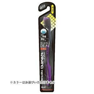 【送料込・まとめ買い×8点セット】デンタルプロ ブラック ダイヤ 超極細毛 ロング ふつう 歯ブラシ ※色はお選びいただけません。