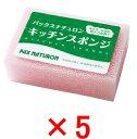 【5個まとめ買い特価】太陽油脂 パックスナチュロン キッチンスポンジ ×5点セット ※色は選べません PAX NATURON…